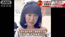 """诈骗27亿包养小鲜肉,这个日本大妈的人生,真是""""易如反掌""""啊"""