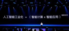 """AI+""将比""互联网+""落地更容易"