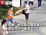 愤怒!男孩踢球砸中路人 随行男子将其一脚踹飞