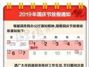 国庆节放假通知来了:今年国庆节1日至7日放假7天