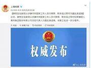 涉嫌行贿罪、职务侵占罪暴风集团冯鑫被捕