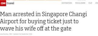 一男子在新加坡机场被捕,原因是买了机票没登机?