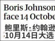 英国首相的最后通牒:支持我 否则10月14日大选
