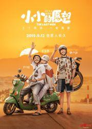 《小小的愿望》公映首日票房破千万 成都导演田羽生惊喜客串