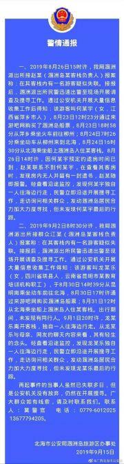 2游客涠洲岛失联广西警方发布通报