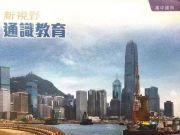 """香港""""教材""""改得真快 是时候检视了"""