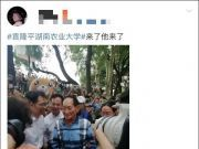"""袁隆平开学典礼致辞 学生围观上演""""大型追星现场"""""""