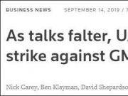 因劳工合同谈判陷入僵局,美国通用五万员工罢工