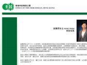 """香港警队""""第一女将""""来京,有了一个新身份"""