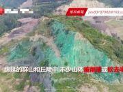 三门峡山体被喷绿 涉事厂家已被责令停产整顿受审