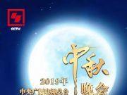 2019年中央广播电视总台中秋晚会节目单来了