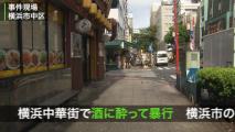 日本消防员街头喝酒闹事 中国店员上前关心被殴打