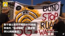 """瑞士民众抵制5G带来的""""强迫辐射"""",要求暂停5G网络建设"""