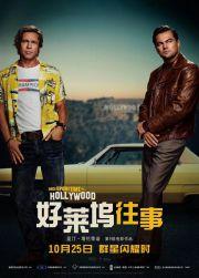 《好莱坞往事》中国内地定档10月25日