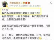 香港光头警长或来内地安家 太太:内地节庆气氛比香港浓烈