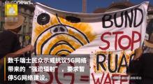 瑞士民众抵制5G抗议5G辐射 专家:5G辐射微乎其微