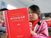 评:《现代汉语词典》App收费属于市场行为