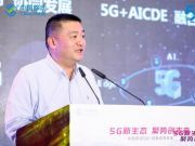 """中国移动5G套餐:""""三不一快""""策略方便终端入网"""