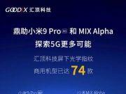 汇顶科技:小米9 Pro 5G与MIX Alpha均采用旗下光学指纹技术