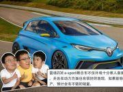 百公里加速仅需3.2s 雷诺或将量产ZOE e-sport