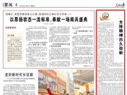 中国女排开赛八连胜 人民日报:女排精神历久弥新