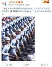 不是特效!女民兵方阵演练视频曝光 网友:眼花了
