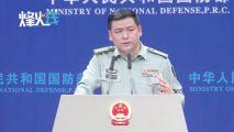 美航母南海耀武扬威疑遭中国海军围观 国防部回应
