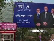 阿富汗总统选举今日举行 这两人优势较为明显