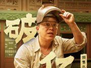 国庆前夕 这部10年前的中国电视剧突然走红伊拉克