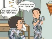 """解放军报:官兵购物用""""花呗"""",为啥被通报"""