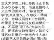 任正非捐了100台钢琴给重庆大学!