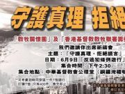 这群神棍对香港的毒害 超出你想象