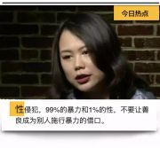 性侵女留学生20年华裔教授被曝光后,受害者鼓起勇气站在镜头前