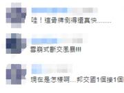 """台湾民众:""""断交""""骨牌倒得还真快,下一个是图瓦卢?"""