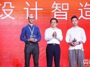 """注重""""人文关怀"""" 2019中国设计智造大奖金奖出炉"""