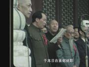 最完整开国大典彩色视频 首次公开