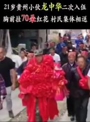 全村人的骄傲!小伙胸前挂70朵大红花二次入伍!