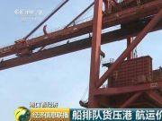 世界吞吐量最大的港口货满到马上装不下 啥信号?