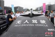全球首张!百度等3家企业获发商用牌照,无人驾驶要来了?
