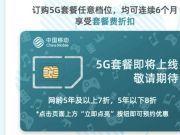 中国移动5G商用开约 用户可查身边5G覆盖情况