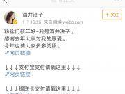 日本女星酒井法子在线乞讨,网友:是觉得中国人傻钱多吗?