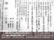 """揭秘毛泽东杀掉几只""""大老虎"""":全部枪毙一个不留!"""
