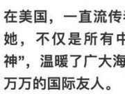 """中国""""最火辣女人""""又逼疯一个美国巨星"""