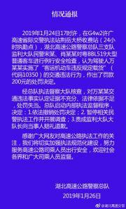官方回应乘客带白菜被罚款:暂停民警执法工作