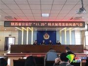 陕西史上最大制造毒品案告破 查获冰毒107.52公斤