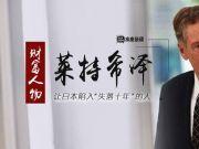 """他被称为贸易沙皇:一架纸飞机,让日本""""失落十年"""