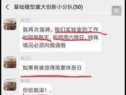 上海交大博导被曝压榨辱骂学生:垃圾一样的东西,有什么资格休息