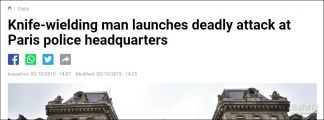 巴黎警局总部发生持刀袭警事件致2死,凶手被击毙