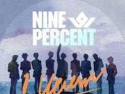 ninepercent解散 宣布成团的时候称组合是限定版