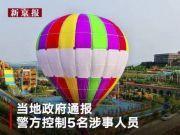痛心!景区氦气球绳断裂飞走,妈妈和3岁孩子不幸空中坠亡!